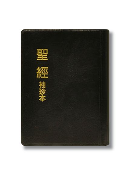 聖經袖珍本(清倉商品)