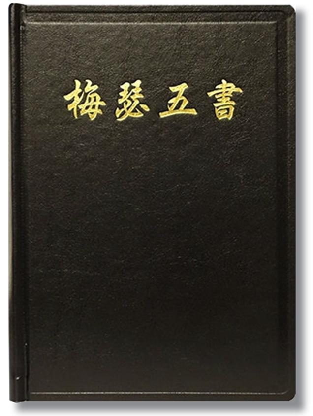 聖經單行本-梅瑟五書