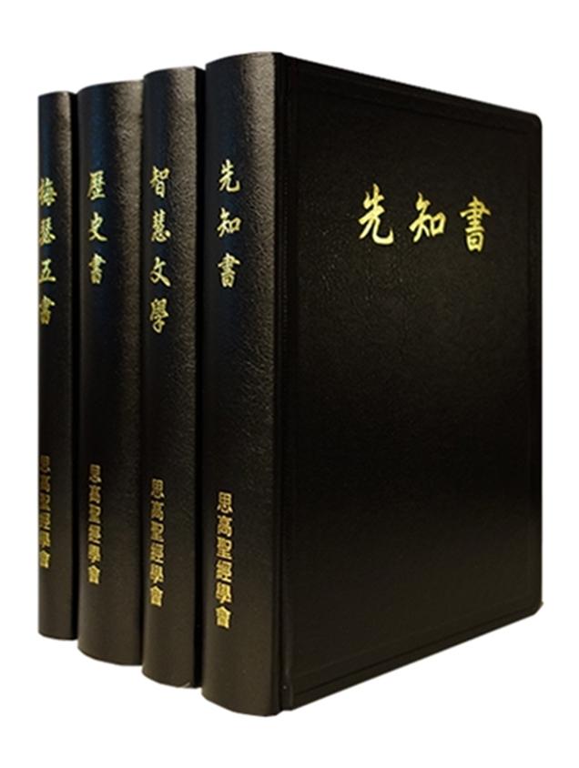 聖經單行本-舊約套書