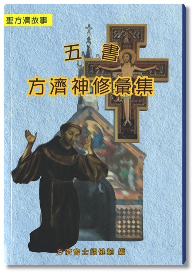 五書 方濟神修彙集