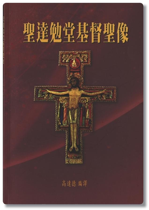 聖達勉堂基督聖像