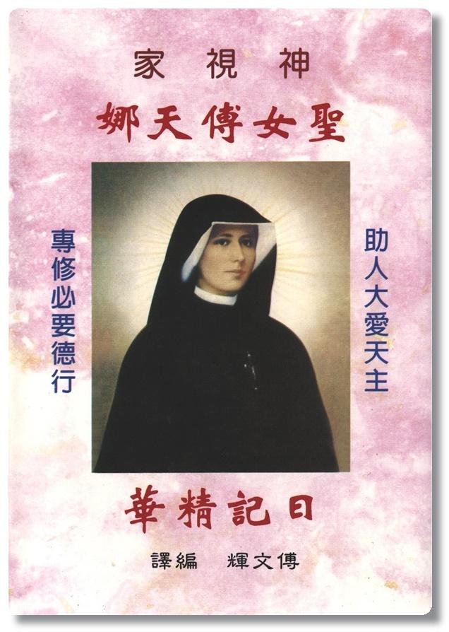 神視家 聖女傅天娜 日記精華
